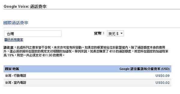 2011-08-04_費率.jpg