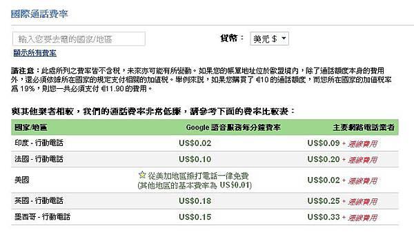 2011-08-04_費用.jpg
