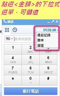 2011-08-04_儲值.jpg