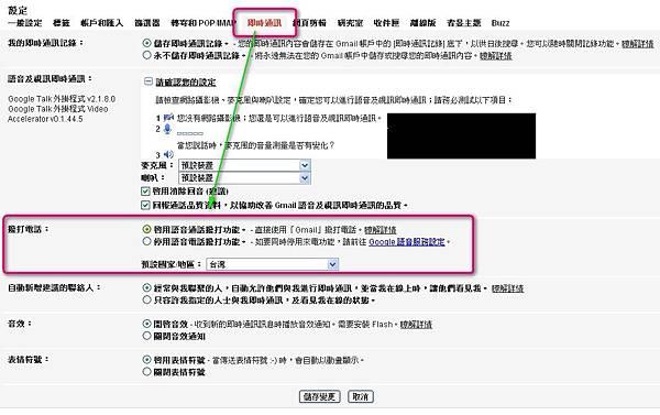 2011-08-08_設定.jpg