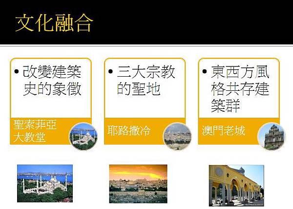 2011-09-02_文化融合.jpg