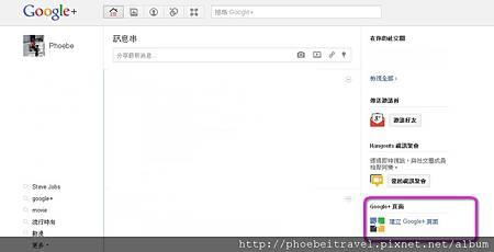 2011-11-08_建立google+.jpg