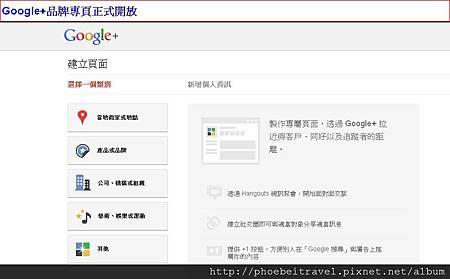 2011-11-08_Google+品牌專頁正式開放.jpg