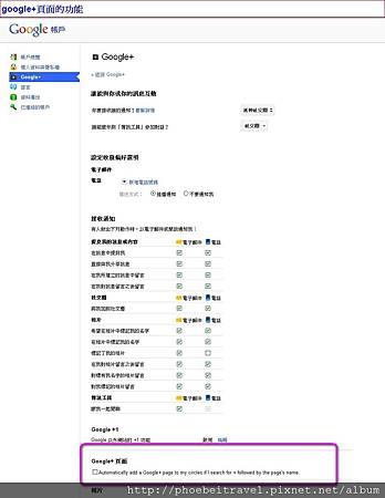 2011-11-08_google+頁面的功能.jpg