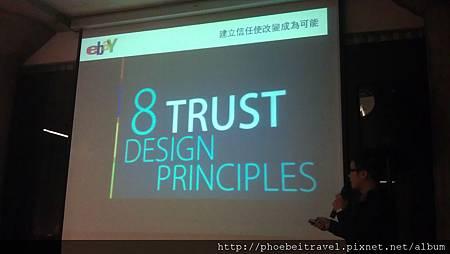 8種信任的設計原則