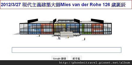 2012-03-27_ 現代主義建築大師Mies van der Rohe 126 歲誕辰