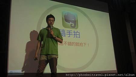 Evernote 2012 台灣用戶分享論壇-達人分享