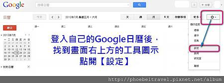開啟Google日曆的設定