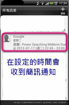 2012-簡訊畫面顯示寄件者為Google