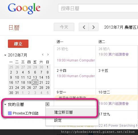 2012-07-20_建立新日曆