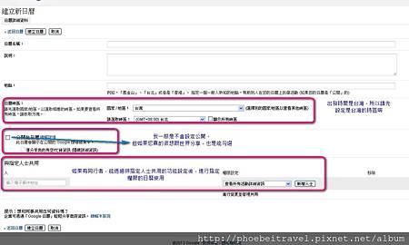 2012-建立新日曆設定