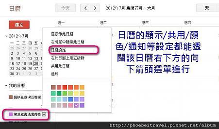 2012_日曆的通知設定