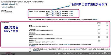 2012_行動通知預設值