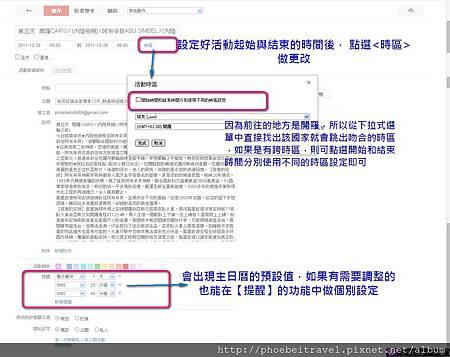 2012-07-20_行動通知設定和時區設定