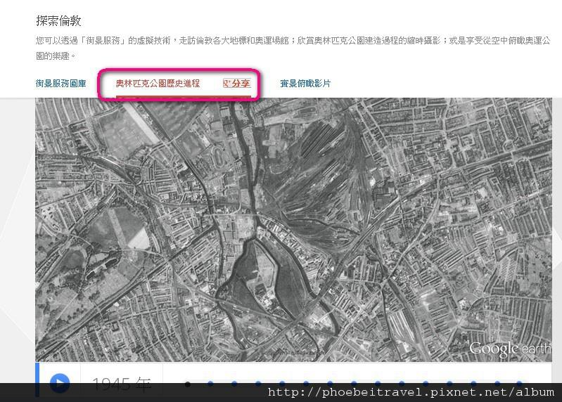 2012-07-30_1945年起的奧林匹克公園