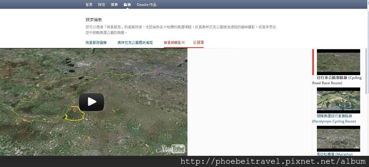 2012-07-30_實景俯瞰與路線