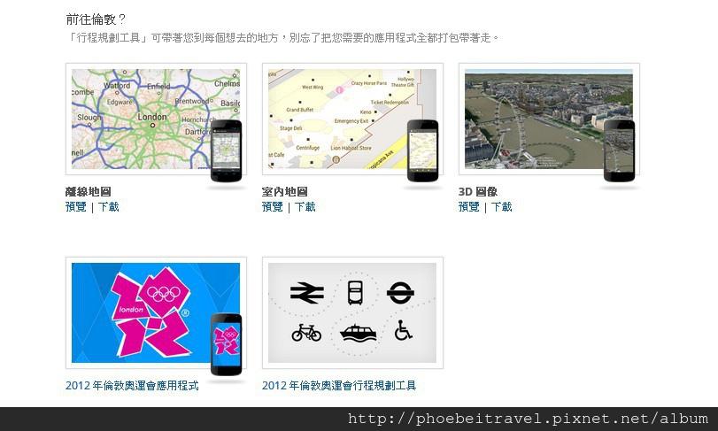 2012-07-30_前往倫敦奧運旅遊規劃工具