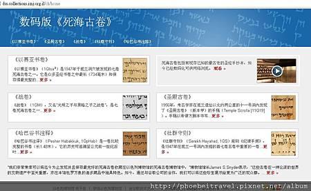 2012-10-22_死海古卷