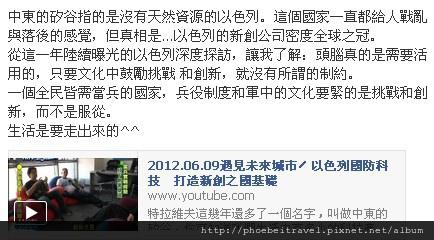 2012-10-22_中東矽谷