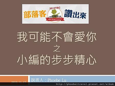 投影片1-2012台灣部落客讚出來~我可能不會愛你之小編的步步精心投影片完稿