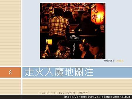 投影片8-走火入魔