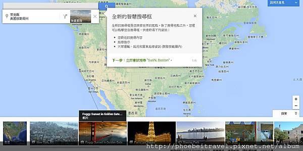 2013-05-30_改版3下方照片可以直接標示位置。再以旅遊勝地為例好了,當在搜尋框輸入米蘭時,地圖呈現的結果,讓我相當驚喜。