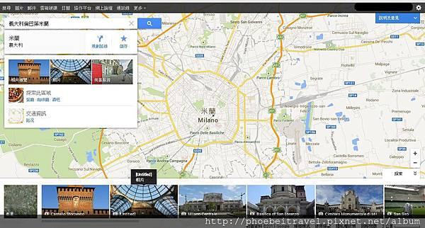 2013-05-30_改版_畫面的左上方會出現:米蘭的交通資訊和探索此地區,甚至是著名的遊覽地。而畫面下方的照片,如果直接將滑鼠移入,會直接將此張照片是屬於米蘭何處的資訊,透過直線標示出來。這表示如果我想規劃旅遊地點,將不會在分布清楚此地標是在城市的東南西北,或突發奇想地希望前往某個看起來漂亮的地方,卻不知道那是哪裡的困擾。