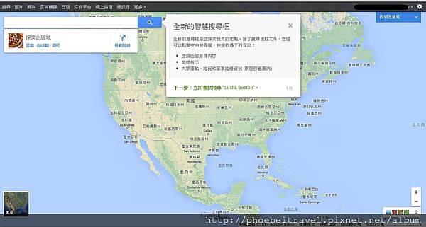 2013-05-30_改版地圖全新的智慧搜尋框: 除了可以做地點搜尋外,還能將曾經找過的地方記錄下來,也能在有服務的地區內提供交通路線指引和大眾運輸/單車等資訊