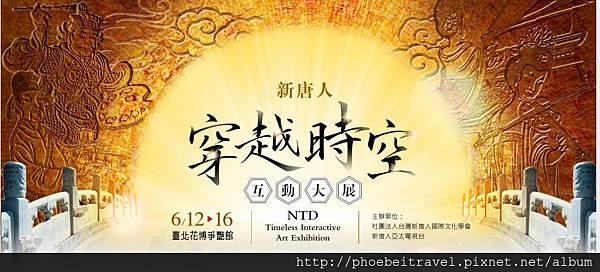 2013-06-15_穿越時空互動大展-新唐人