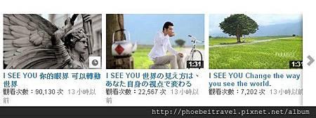 2013-06-19_I see you‧你的眼界可以轉動世界提供中、英、日語的版本 中文、日文、英語都是由金城武配音  2013/6/20 長榮航空的Youtube平台提供四種語言的九十秒完整廣告