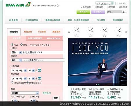 2013-06-20_長榮航空網站首頁