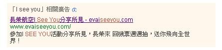 2013-06-20_關鍵字廣告