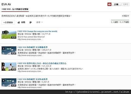 2013-06-20_2013/6/20 平台提供四種語言的九十秒完整廣告 圖片截自:Eva Air的Youtube網站