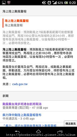 Screenshot_2013-07-12-00-20-53