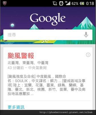 夜晚版的 Google Now 背景是晚上,第一組訊息卡片就是颱風警報資訊