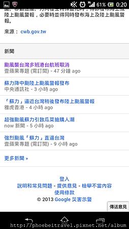 Screenshot_2013-07-12-00-20-59