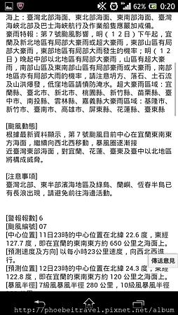 Screenshot_2013-07-12-00-20-29