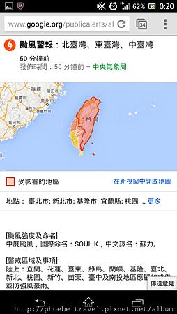 點選【更多資訊】後,會跳出更多最新相關消息,包含颱風警報發佈時間、航班資訊等。