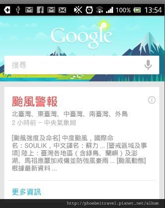 白天版的Google Now則是太陽為背景