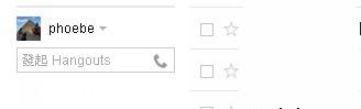 歡迎先登入自己的Gmail,點選編欄的大頭照,然後看是否有「發起 Hangouts」