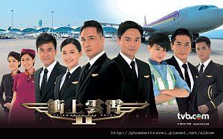 衝上雲霄 II  的宣傳海報,來源TVB官網