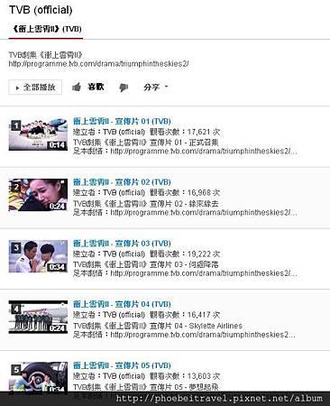 香港TVB 的 Youtube 頻道也提供<衝上雲霄II>播放清單宣傳可以點閱唷