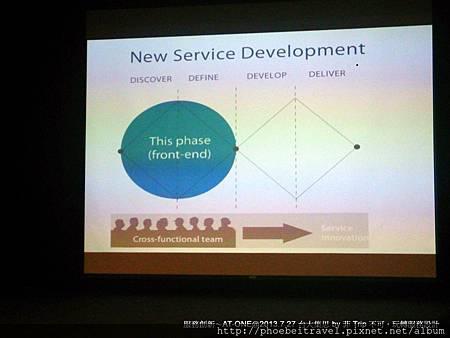新的服務設計發展~雙鑽石