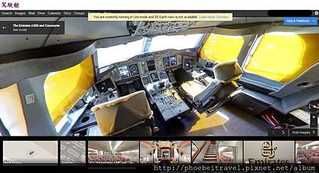 駕駛艙 Pilot Cockpit