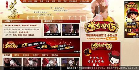 2013步步驚心網站