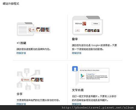 2013-09-13_G+網站外掛