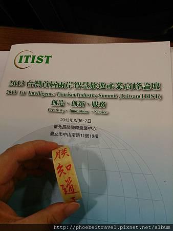 今年的8月16日 特別請了一天假參加由『台灣創意產業管理協會』和『財團法人台灣地理資訊中心』主辦的『2013台灣首屆兩岸智慧旅遊產業高峰論壇』,當初是看到主辦單位的簡介: