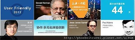 2013-10-Userfriendly 2013,圖片來源:UXPA中国官網