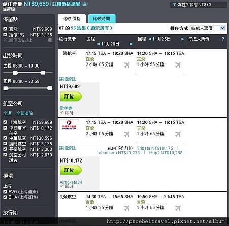 2013-10-航班網路價格