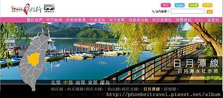 2013-10-台灣好行日月潭線